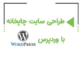طراحی سایت چاپخانه با وردپرس